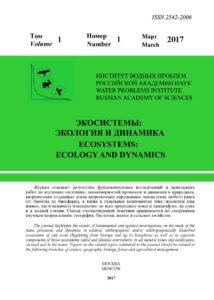 Экосистемы: Экология и динамика № 1
